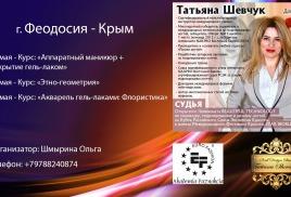 Татьяна Шевчук в Феодосии.