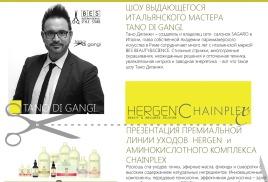 Международная конференция BES в Ялте.